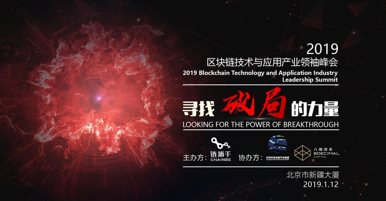 2019区块链技术与应用产业领袖峰会