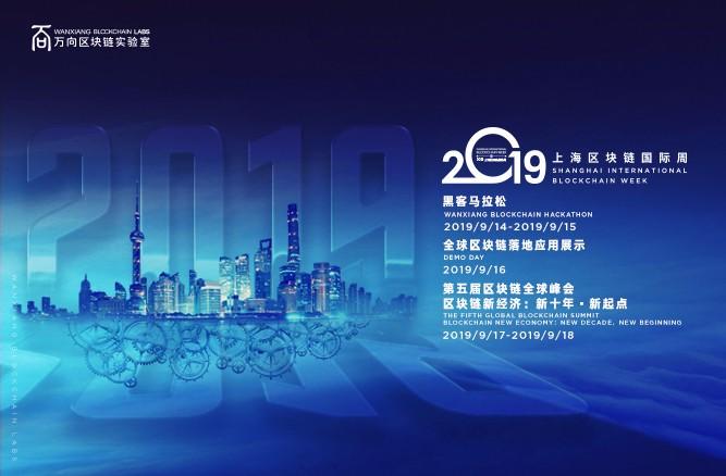 2019上海区块链国际周